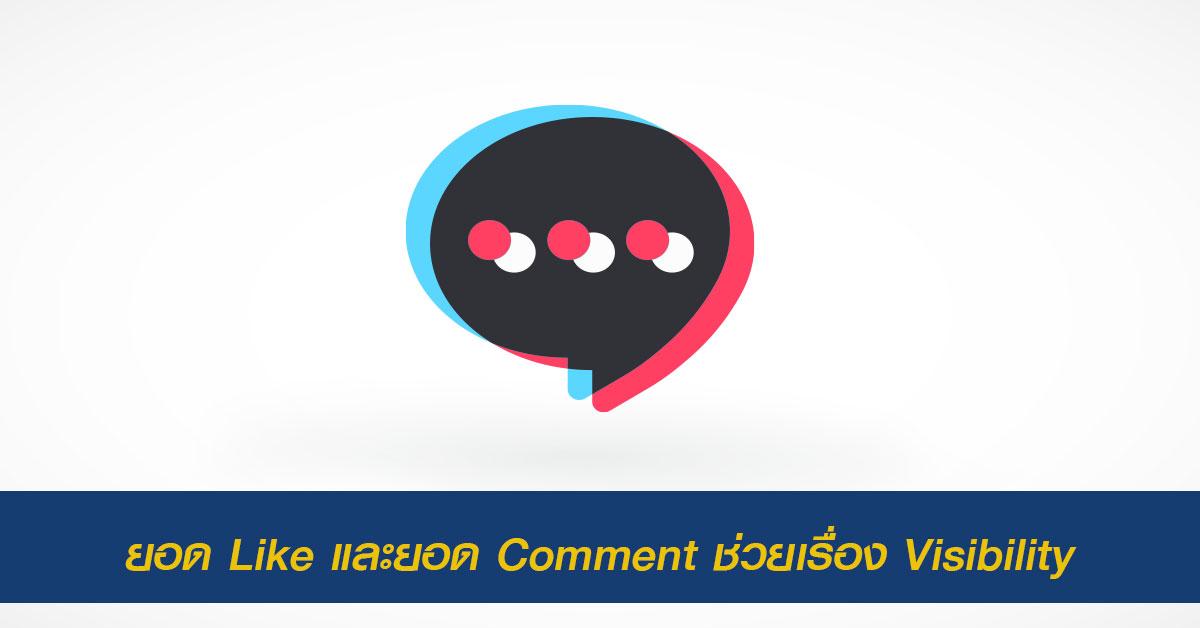 ยอด Like และยอด Comment บน Video ของ TikTok จะช่วยเรื่อง Visibility