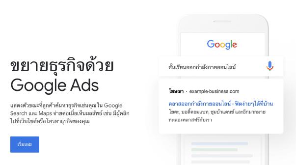 Google Ads - ค้นหาหน้าแรก เจอแบรนด์ของคุณ