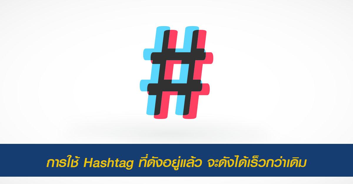 การใช้ Hashtag ที่ดังอยู่แล้ว จะปั้น Influencer ได้ง่ายกว่าเดิม