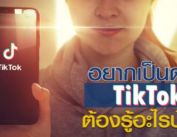 How-to-be-tiktok-influencer