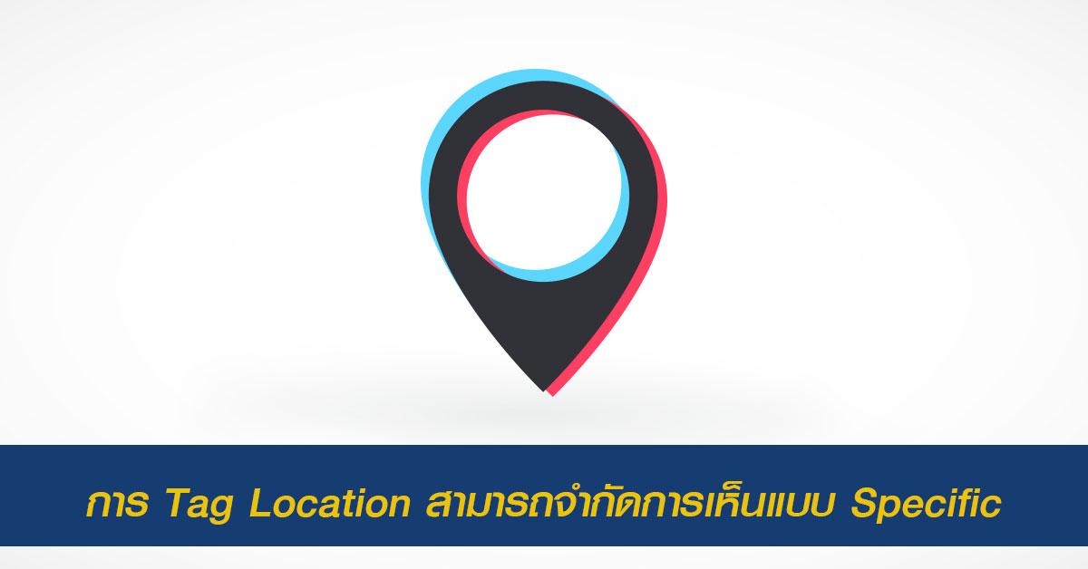 การ Tag Location บน TikTok Social Media