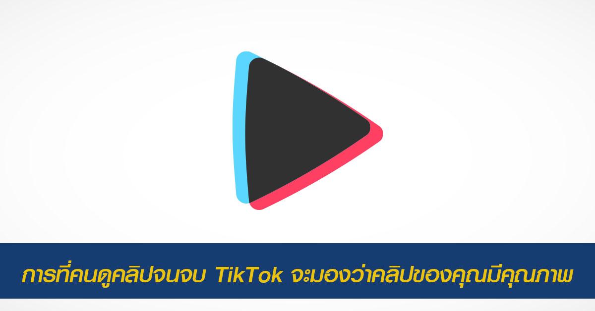 ดูคลิปจนจบ TikTok จะมองว่าคลิปของ Influencer มีคุณภาพ